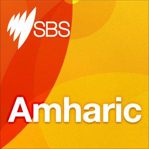 <![CDATA[Amharic]]>