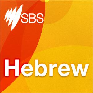 <![CDATA[Hebrew]]>