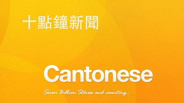 SBS Cantonese Program