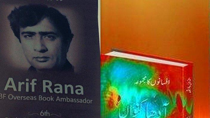 Arif Rana