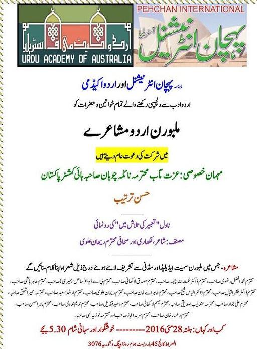 Urdu literary evening in Melbourne