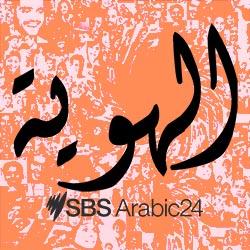 My Arab Identity